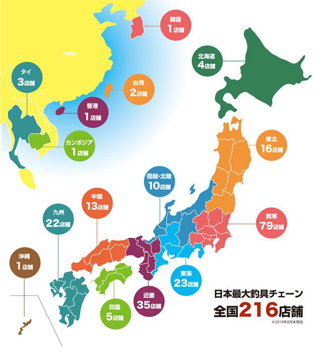 日本最大釣具チェーン全国213店舗日本地図