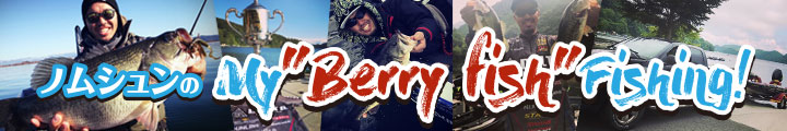 ノムシュンの My Berry fish fishing!